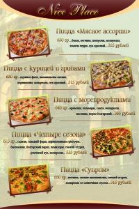 пицца 2015