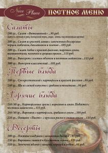 постное меню на сайт